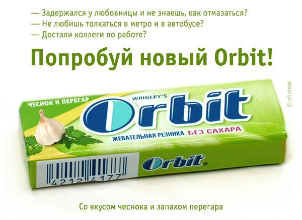 Orbit со вкусом чеснока и запахом перегара
